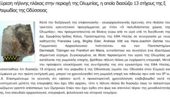odisea_homero1